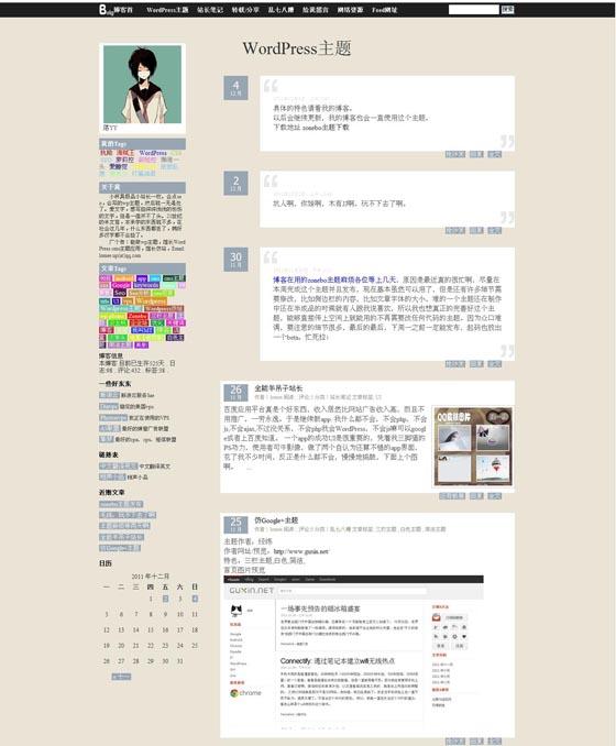 wordpress免费模板