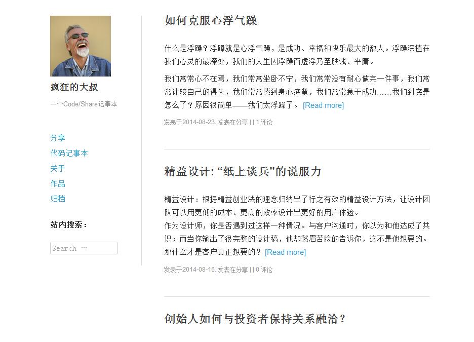 wordpress模板:简易自适应博客模板mz1分享